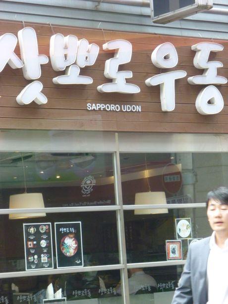 韓国の中の日本_a0037910_640309.jpg