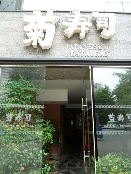 韓国の中の日本_a0037910_6403126.jpg