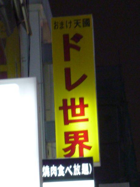 韓国の中の日本_a0037910_6411149.jpg
