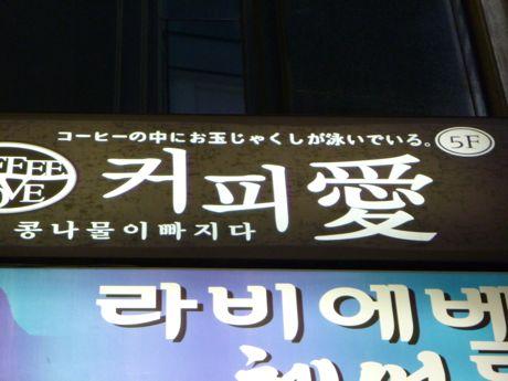 韓国の中の日本_a0037910_641933.jpg