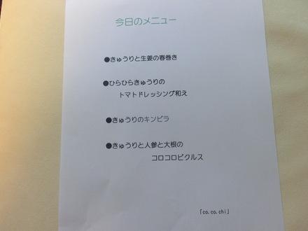 料理教室・・・♪  7/21①_b0247223_14462058.jpg