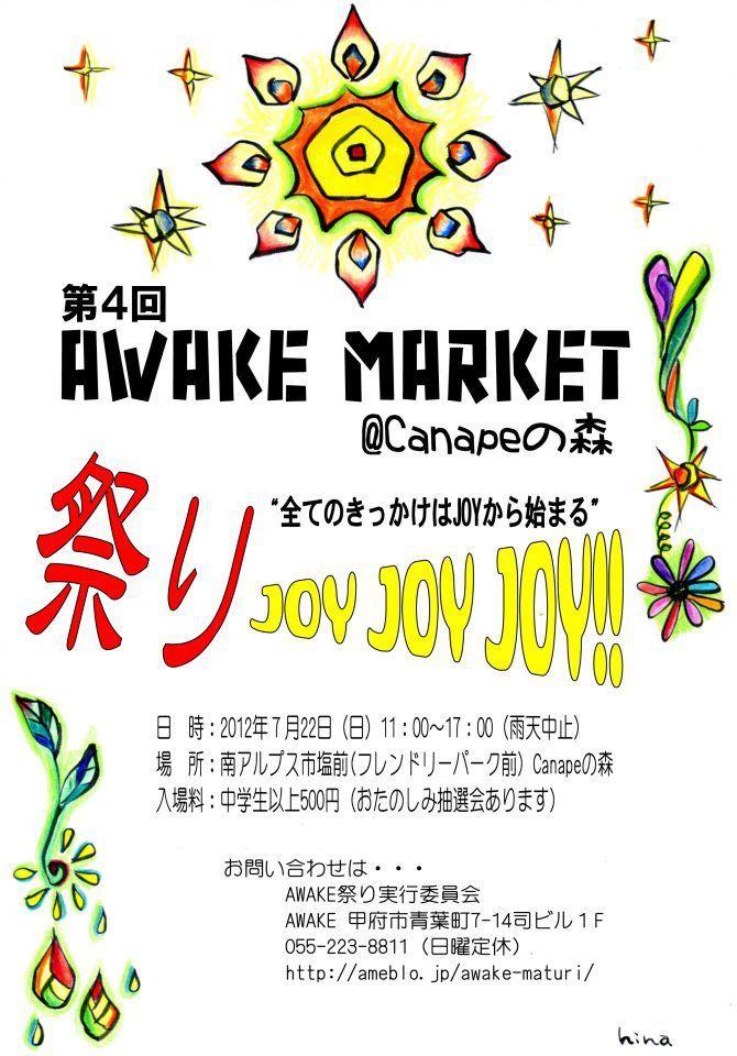 AWAKE MARKET祭り 準備。_b0135325_2241798.jpg