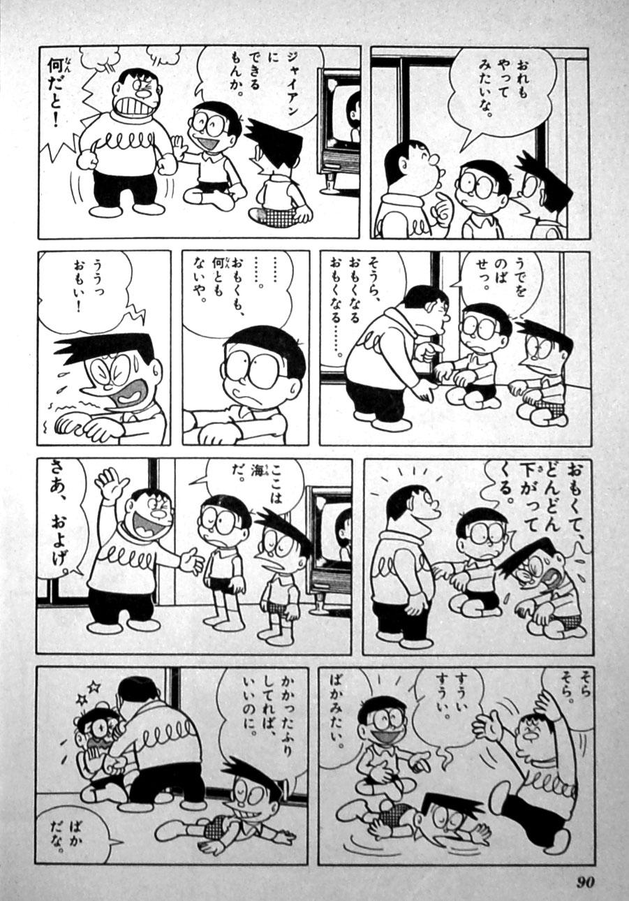 『ドラえもん』は子ども社会の縮図。_e0158128_0191659.jpg