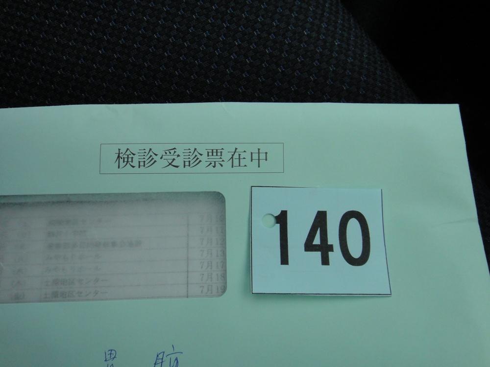 集団検診に_c0111229_18242952.jpg