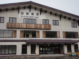 志賀高原ゲートウェイステーション_a0023246_22373525.jpg