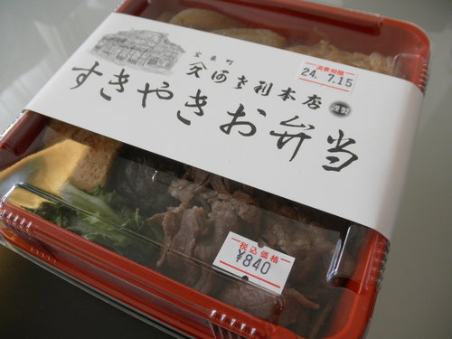 すきやきお弁当@阿佐利本店。_d0156358_180277.jpg