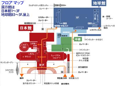 全国アクセス・マニア集会 in 東京(4)国立科学博物館_c0167961_18281598.jpg