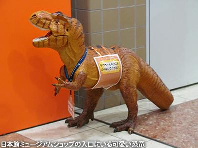 全国アクセス・マニア集会 in 東京(4)国立科学博物館_c0167961_18305756.jpg