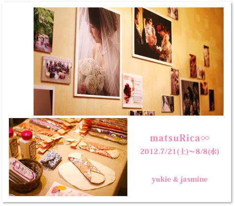 ウェディング写真と布ナプキン展 【matsuRica∞】本日START☆_e0161063_20265389.jpg