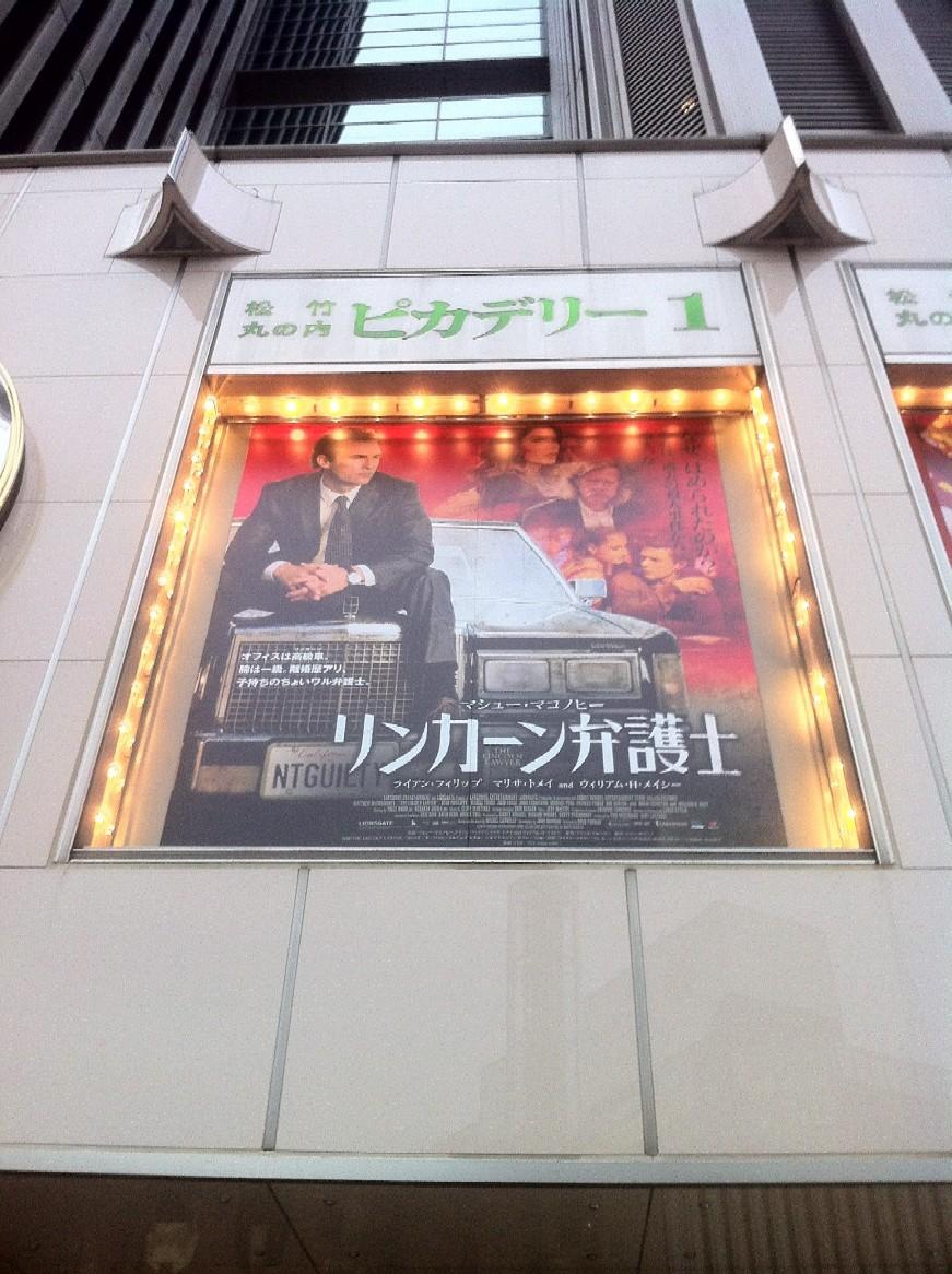 2012-07-21 『リンカーン弁護士』@「丸の内ピカデリー」_e0021965_11165731.jpg