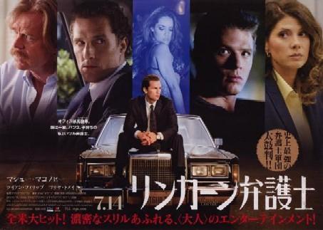 2012-07-21 『リンカーン弁護士』@「丸の内ピカデリー」_e0021965_11171458.jpg