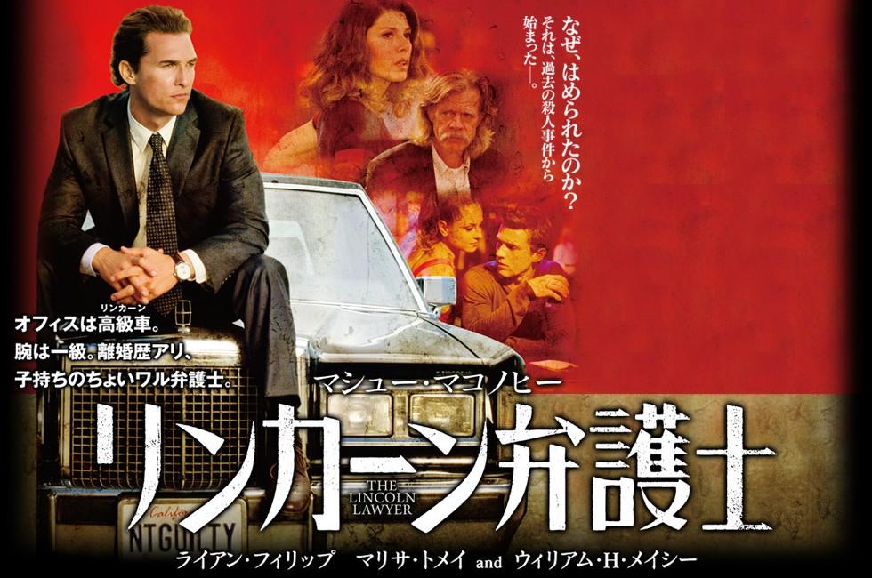 2012-07-21 『リンカーン弁護士』@「丸の内ピカデリー」_e0021965_11173089.jpg
