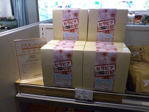 札幌丸井今井デパートのきたキッチンで販売_b0106766_23383695.jpg