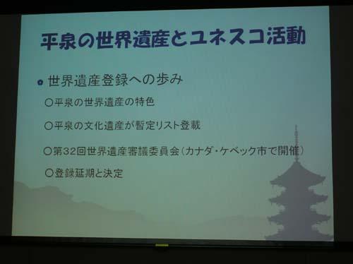 ユネスコ協会の講演会「平泉」で見たこと_f0211178_1445486.jpg