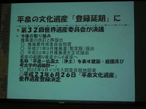 ユネスコ協会の講演会「平泉」で見たこと_f0211178_1451080.jpg