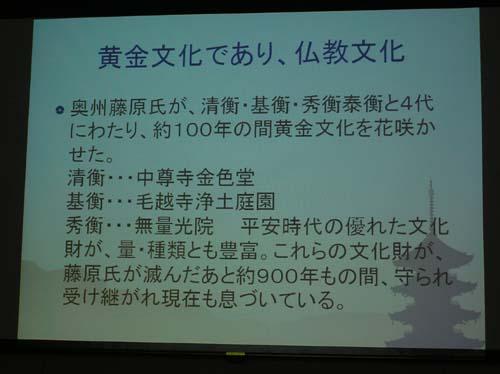 ユネスコ協会の講演会「平泉」で見たこと_f0211178_145283.jpg