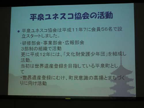 ユネスコ協会の講演会「平泉」で見たこと_f0211178_1455494.jpg