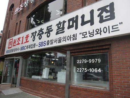 韓国旅行2012.7 チョッパル_b0189489_1014212.jpg