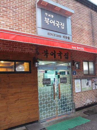 韓国旅行2012.7 朝食_b0189489_13525815.jpg