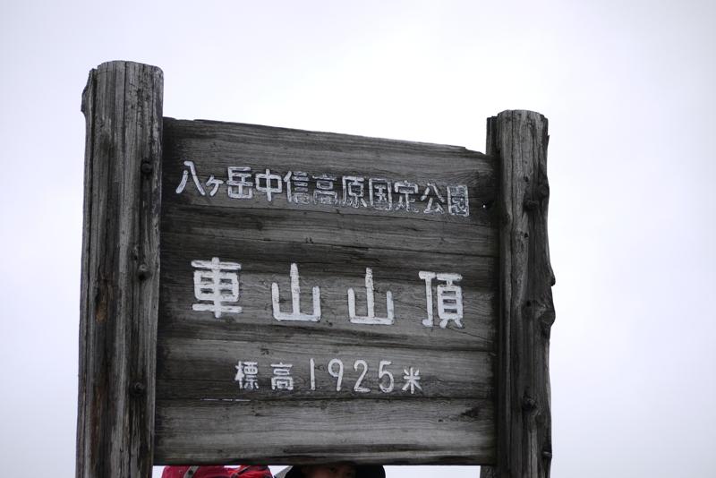 車山トレッキング_a0127090_0141453.jpg