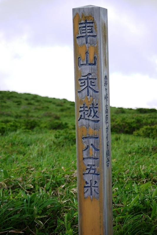 車山トレッキング_a0127090_0235997.jpg