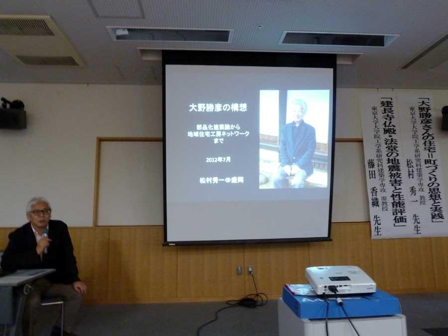 松村研究室出前講座へ_f0150893_17273295.jpg