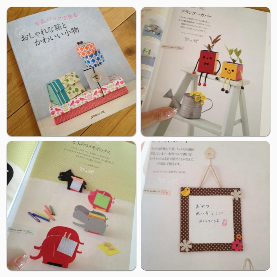 「牛乳パックで作る おしゃれな箱とかわいい小物」発売_f0215199_12225021.jpg