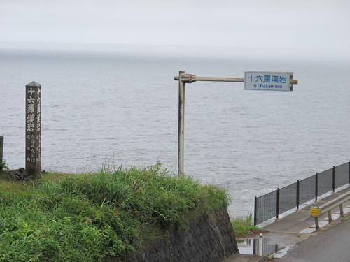 象潟・吹浦海岸を観光・16_c0075701_14414142.jpg