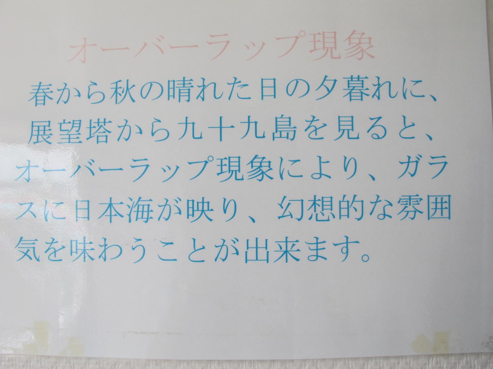 象潟・吹浦海岸を観光・13_c0075701_20472018.jpg