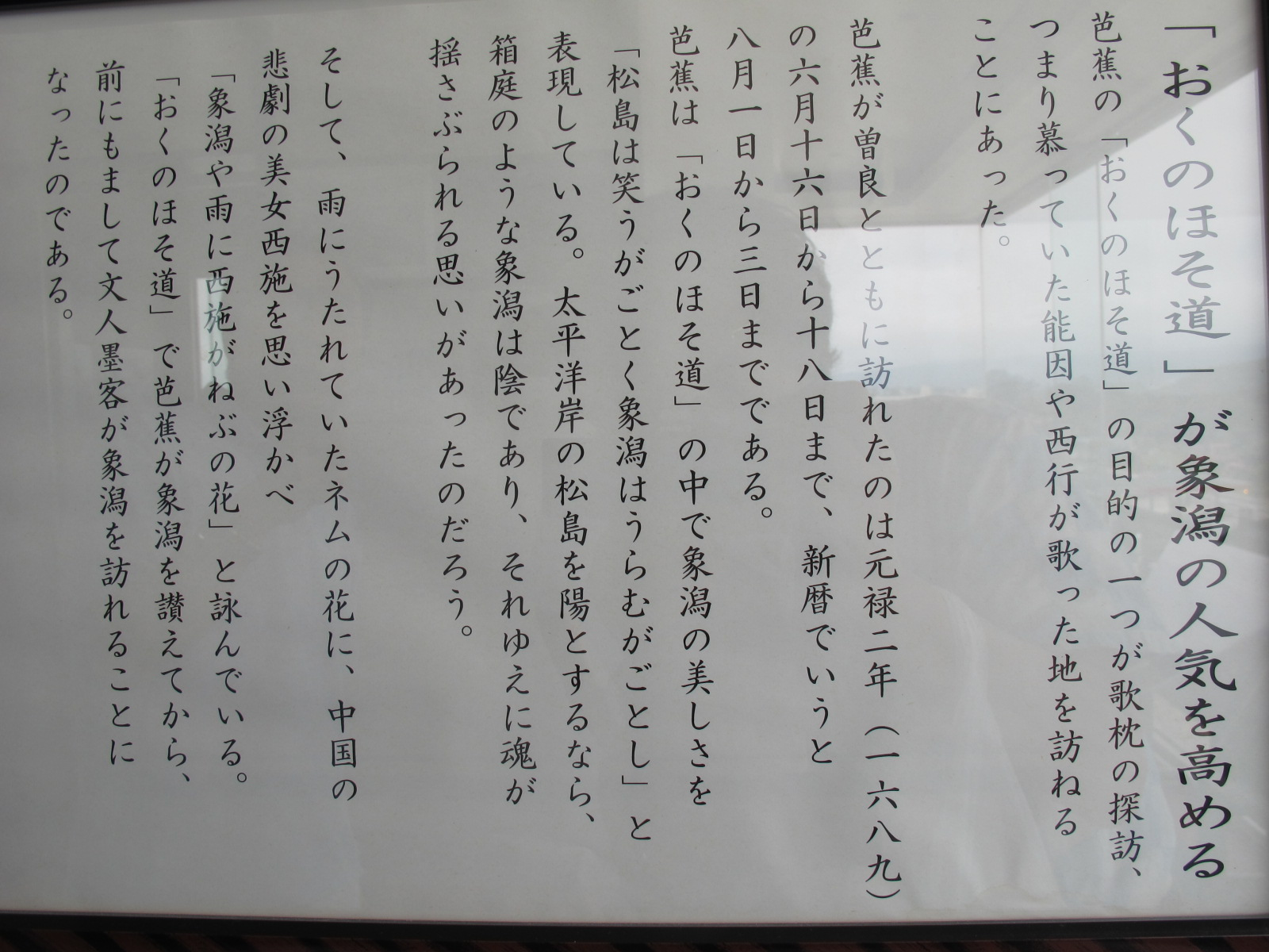 象潟・吹浦海岸を観光・13_c0075701_20472282.jpg