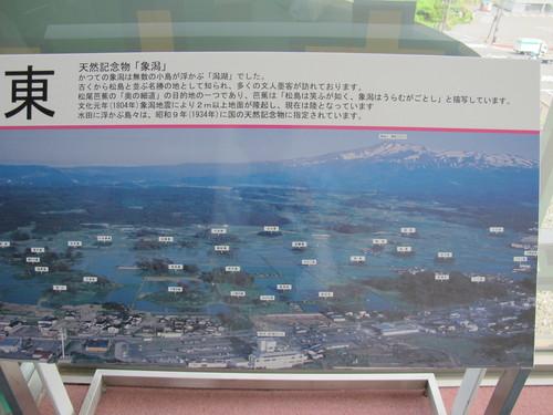 象潟・吹浦海岸を観光・13_c0075701_20473284.jpg