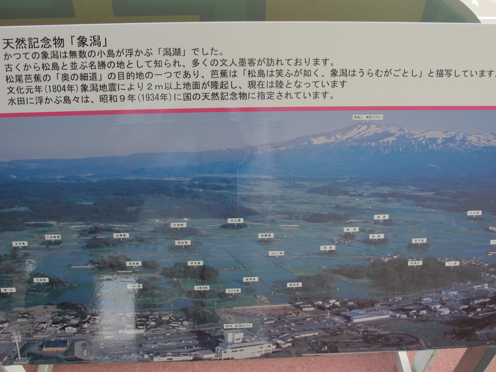 象潟・吹浦海岸を観光・13_c0075701_2050866.jpg