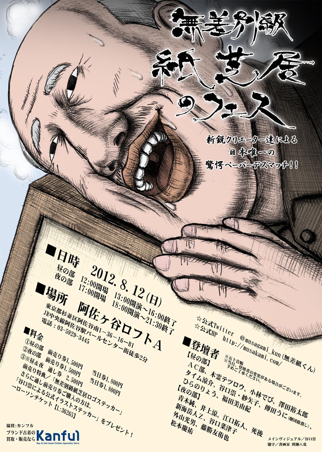 告知 : 8月12日「無差別級紙芝居のフェス」に出演_d0151007_16382021.jpg