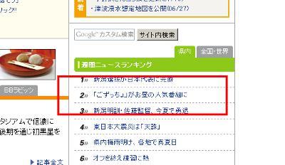 週間ニュースランキングで人気上昇中_f0182936_23505610.jpg