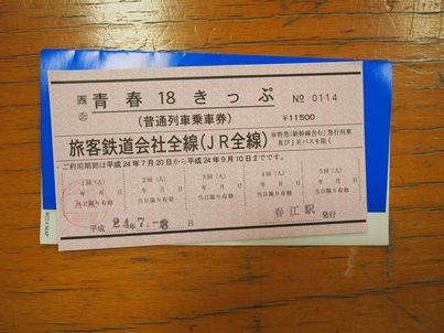 「回遊ルート」で富山を一周ぶら~り・前編_d0079440_20204740.jpg