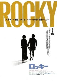 『ロッキー』(1976)_e0033570_1238674.jpg