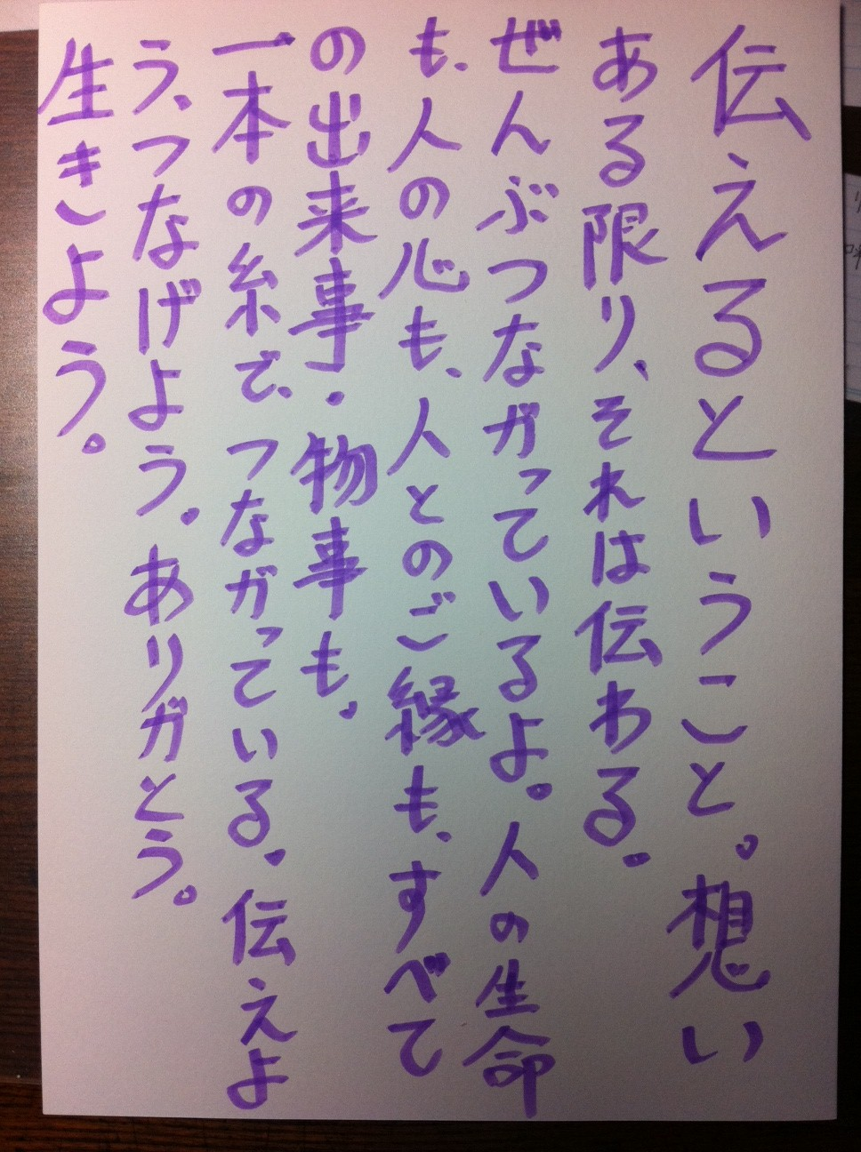 メッセージ_a0112393_1819460.jpg