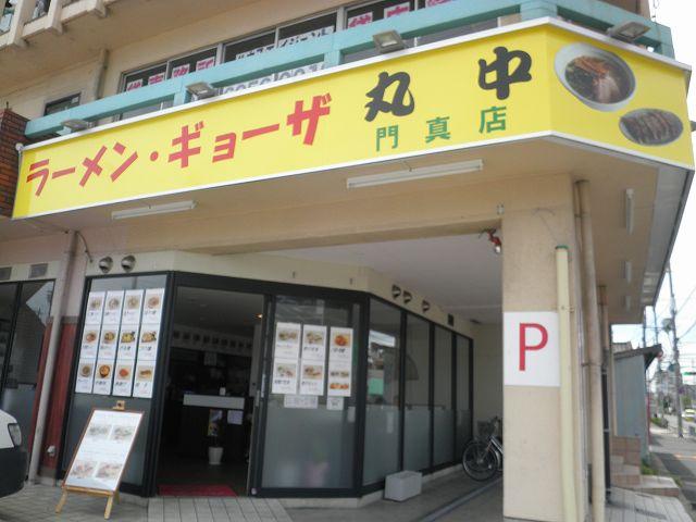 ラーメン 丸中     門真店_c0118393_15105120.jpg