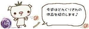 作品紹介 ~4~_d0258402_2332145.jpg