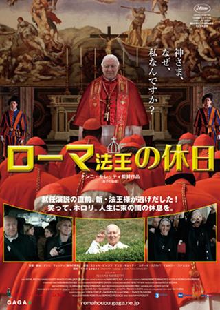 ローマ法王の休日_b0019903_2324484.jpg