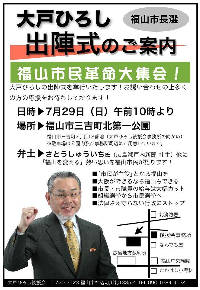 大戸ひろしさんを福山市役所に押し込み、市民の手に市政を取り戻す!【福山市長選挙2】_e0094315_6534014.jpg
