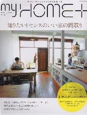 「My HOME+ マイホームプラス VOL.29 知りたい!センスのいい家の間取り」に松戸N邸掲載_d0017039_20455491.jpg