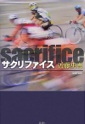 サクリファイス:小説でロードレースについて知ろう_b0087556_20464826.jpg