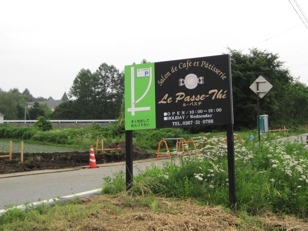 Le Passe-The (ル・パス・テ) @御代田町_f0236260_2382065.jpg