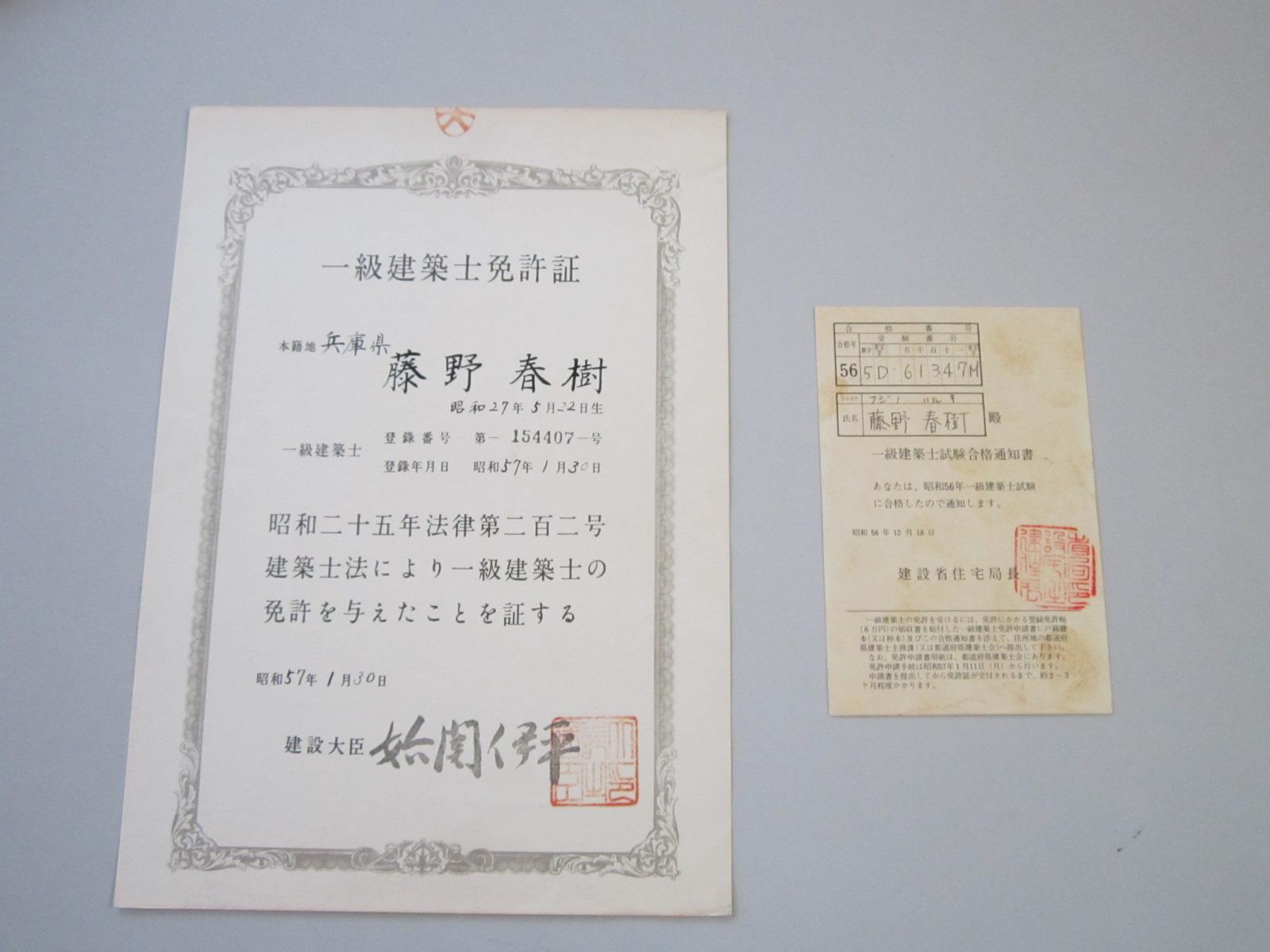 一級建築士_f0205367_19495499.jpg