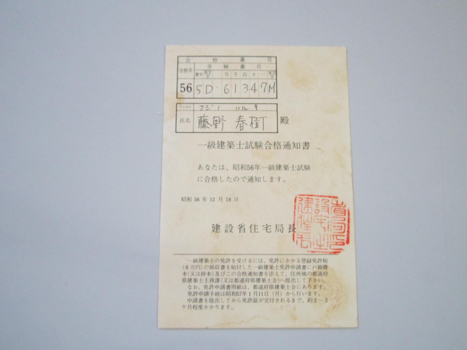 一級建築士_f0205367_19594688.jpg