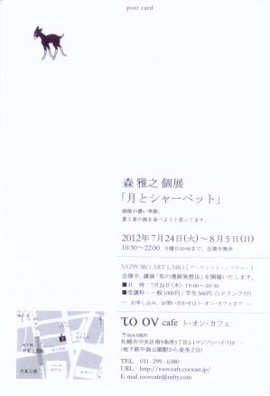 森雅之 個展 @ト・オン・カフェ_e0190876_20592883.jpg