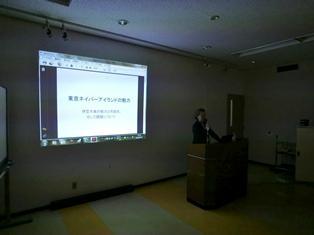 『伊豆大島体験ツアー検討フォーラム』で登壇_b0053082_4122249.jpg