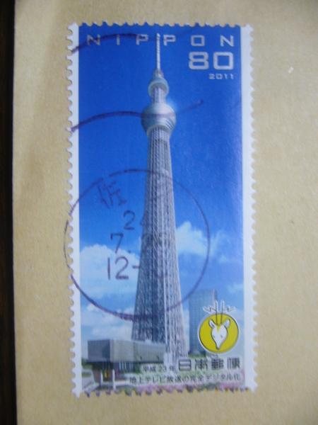 東京田町シリーズ  スカイツリーの記念切手を知る_b0011584_1143082.jpg