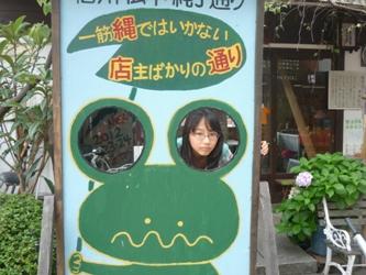 長野から帰ってきました。カエルの町レポなど(^^)/_e0188087_2344334.jpg